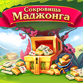 Скриншот из игры Сокровища Маджонга Онлайн